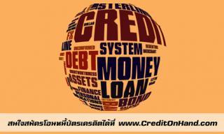 สมัครโอนหนี้บัตรเครดิต|สมัครโอนหนี้สินเชื่อ|สมัครโอนหนี้ออนไลน์