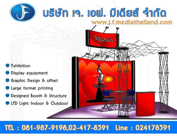 อุปกรณ์ออกบูธ Booth ชุดบูธนิทรรศการ บูธสำเร็จรูป Booth Mobile Backdrop Design Booth ออกแบบบูธราคาถูก 0819879198
