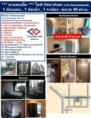 Sell Life Ratchadapisek Condo Ratchadapisek 40sqm 1bed Building B fully furnished