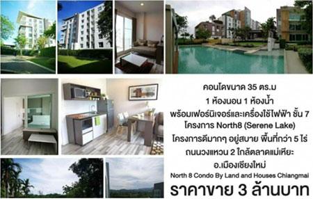 ขายด่วน! Condo NorthBCondo By Land and House Chiangmai เฟอร์นิเจอร์ครบ โทร 093- 1364964