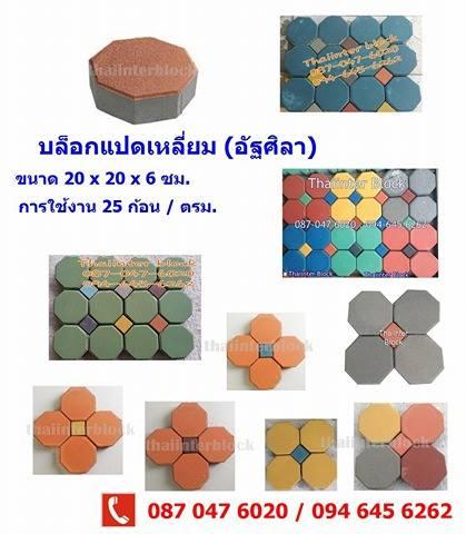 094-645-6262 โรงงานไทยอินเตอร์ บล็อก อิฐบล็อกตัวหนอน อิฐบล็อกแปดเหลี่ยม แผ่นทางเดิน แผ่นปูทางเท้า อิฐบล็อกหกเหลี่ยม อิฐบล็อกตัวไอ อิฐบล็อกปลูกหญ้า ขอบคันหินคอนกรีต ราคาถูก จัดส่งทั่วประเทศ การันตีคุณภาพ
