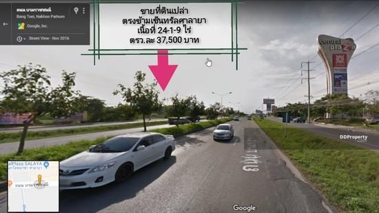 ขายที่ดิน ตรงข้ามเซ็นทรัลศาลายา เนื้อ 24-1-9 ไร่ กว้าง 20 เมตร x 350 เมตร ติดถนนใหญ่