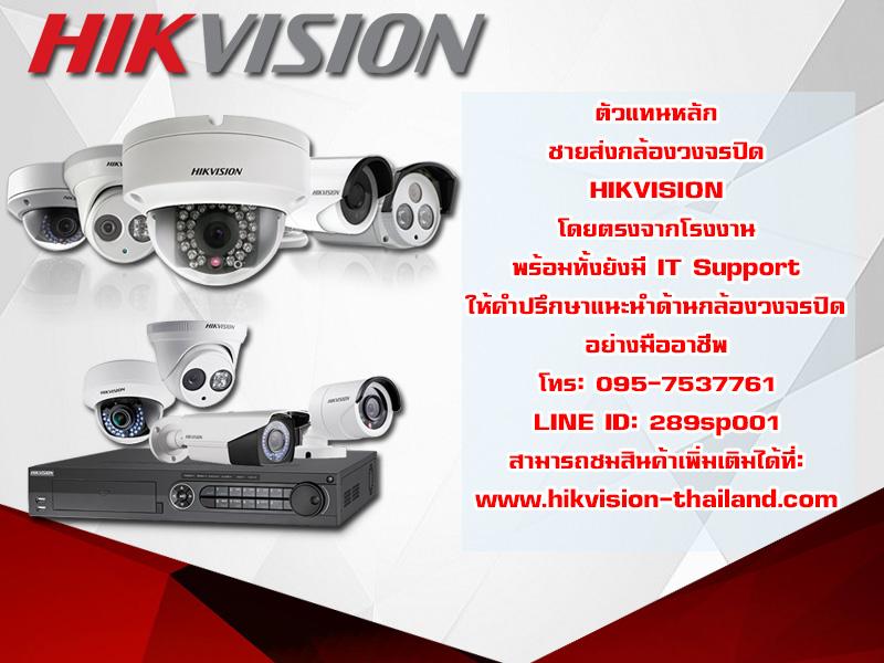 ตัวแทนขายส่งกล้องวงจรปิด Hikvision นำเข้าโดยตรงจากโรงงาน พร้อมให้คำปรึกษาและแนะนำ