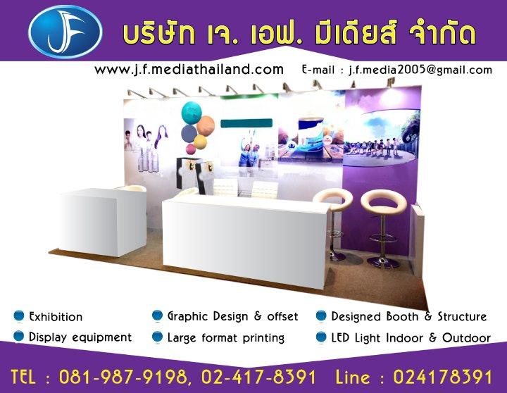 ชุดบูธโครงสร้าง Design Booth ชุดบูธนิทรรศการสำเร็จรูป Booth อุปกรณ์ออกบูธ ผ้าพิมพ์ โครงอลูมิเนียม 0819879198