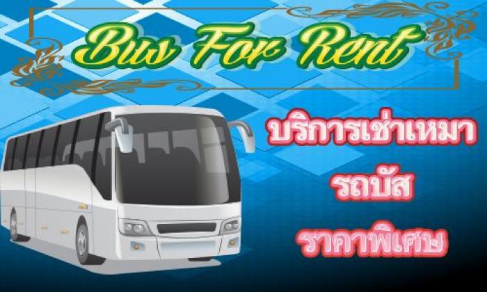 บริการเช่ารถบัส มินิบัส Minibus รถบัส Bus VIP รถตู้ VIP