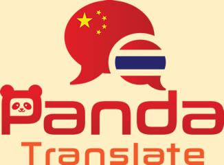 รับแปลภาษาจีน บริการแปลภาษา พิมพ์ เอกสารภาษาจีน จัดส่งล่ามภาษาจีน 090-9059445