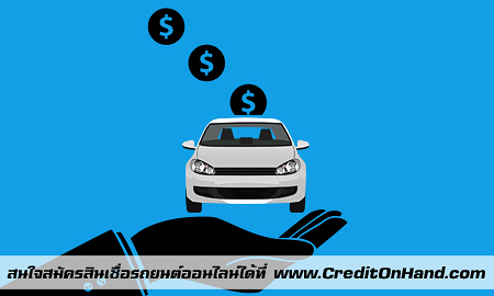 สินเชื่อจำนำทะเบียนรถยนต์|สินเชื่อรถยนต์|Car Loan