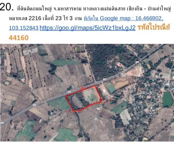 ให้เช่าที่ดินติด ถ.ใหญ่ 23 ไร่ 3 งาน จ.มหาสารคาม ทางหลวงแผ่นดินสายเชียงยืน - บ้านคำใหญ่