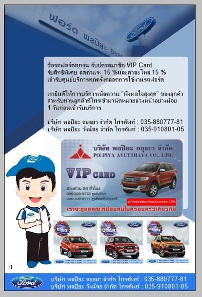 ซื้อรถฟอร์ดทุกรุ่น รับบัตรสมาชิก VIP Card