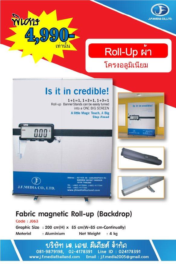 โรลอัพผ้า Fabric magnetic Rool Up Backdrop โรลอัพผ้าโครงอลูมิเนียม ลดราคาพิเศษ 4990 โทร 0819879198