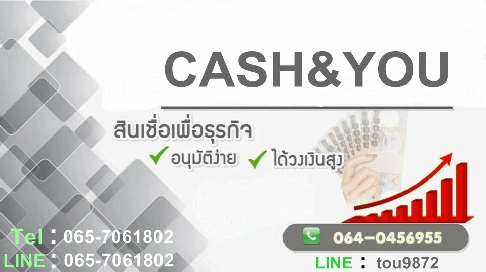 สินเชื่อเงินด่วนเพื่อธุรกิจ   0657061802