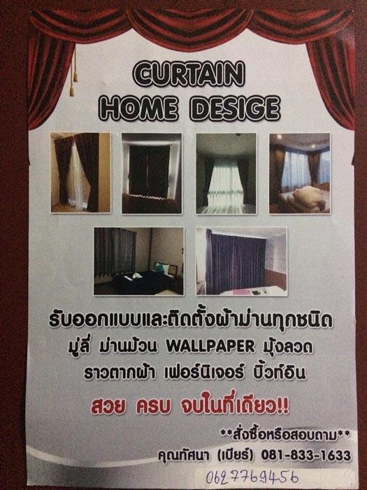 รับออกแบบและติดตั้งผ้าม่านทุกชนิด