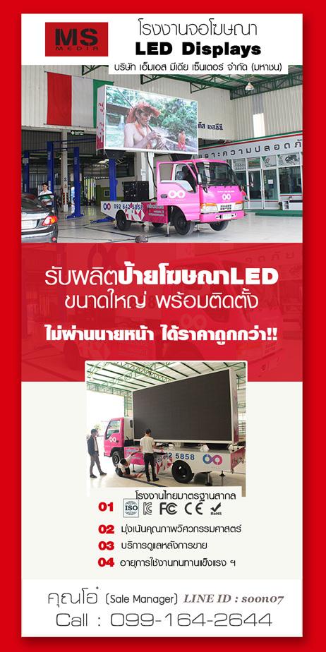 จำหน่าย จอled ป้ายโฆษณาled จอ led outdoor ราคา ขาย จอป้าย led display outdoor