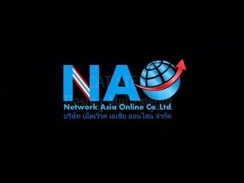 ธุรกิจ NAO อิสระใหม่แห่งการสร้างรายได้ออนไลน์