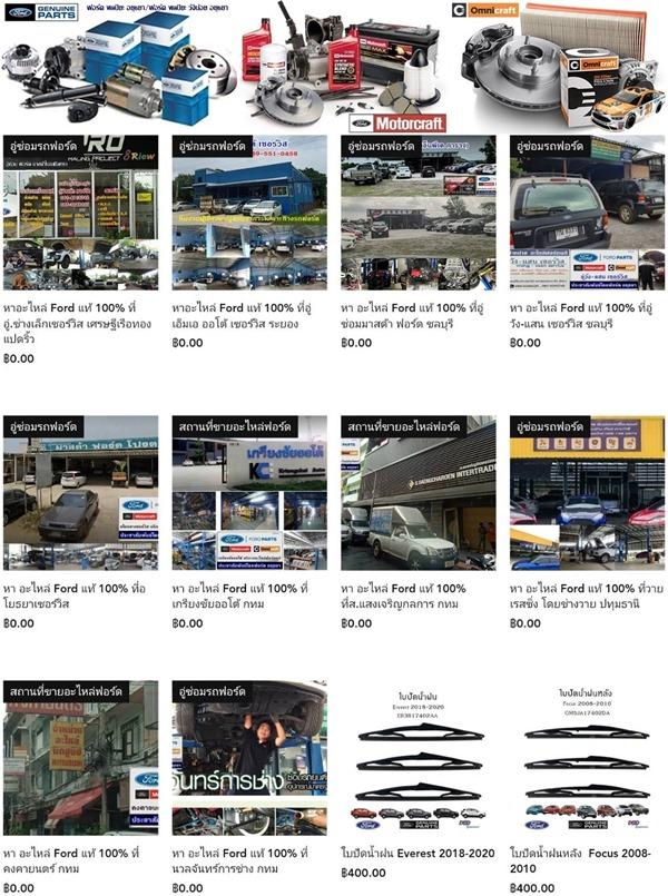มองหา อะไหล่ Ford แท้ 100 เปอร์เซ็นต์ อยู่หรือ