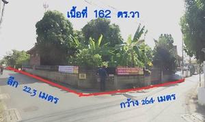 ขายที่ดินพร้อมบ้านไม้ 2 หลัง แขวงคลองถนน เขตสายไหม กรุงเทพฯ เนื้อที่ 162 ตร.วา