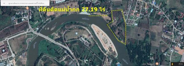 ขายด่วน ที่ดินเปล่า 27.19 ไร่ ติดแม่น้ำริมกก อ.เมืองเชียงราย แปลงสวย เหลือที่เดียวที่มีขาย
