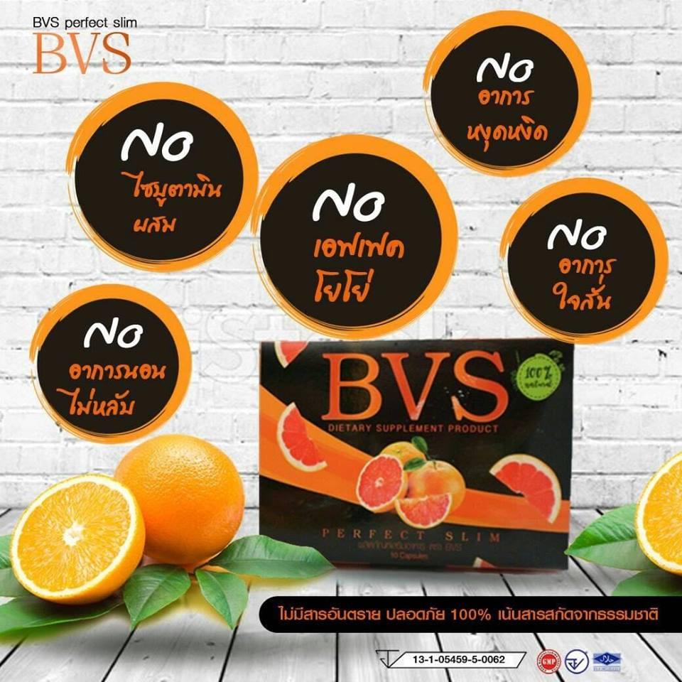 ผลิตภัณฑ์เสริมอาหารลดน้ำหนัก BVS