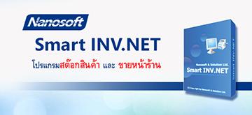 Nanosoft โปรแกรมสต๊อกสินค้า และ โปรแกรมขายหน้าร้าน
