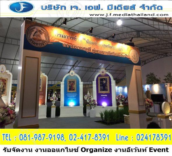 รับจัดงานอีเว้นท์ทั่วไทย event การันตีผลงาน มืออาชีพด้านจัดงานออแกไนซ์ organizer ออร์กาไนเซอร์ 0819879198