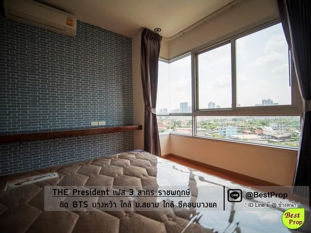 ห้องใหม่ ใหญ่ สวย ติดBTS บางหว้า The President เฟส3 ใกล้ รพ.พญาไท3 ม.สยาม ให้เช่า