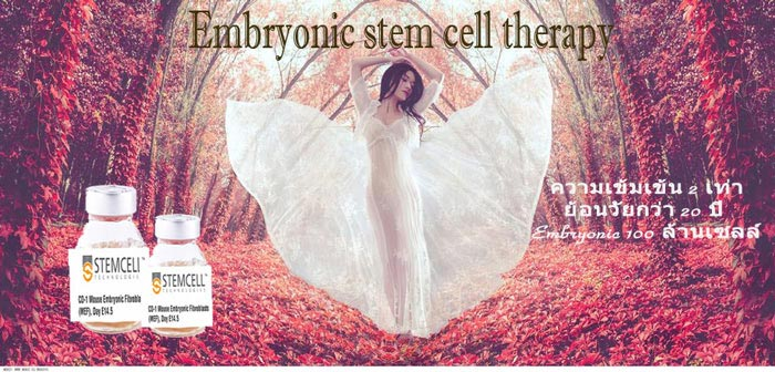 MF3 Stem Cell ช่วยฟื้นฟูบำรุง ปรับสมดุลผิว เพื่อความขาวใสอ่อนกว่าวัย