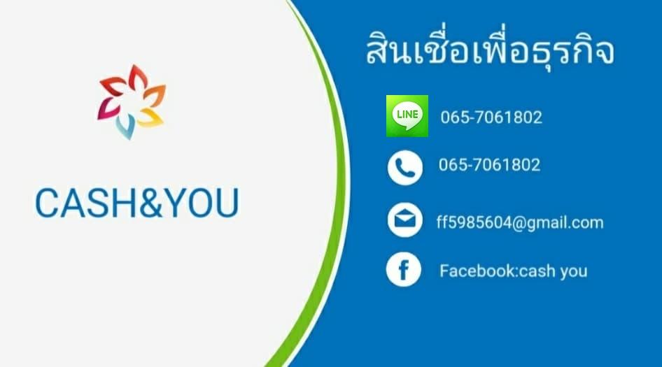 เงินด่วน เงินทุน สินเชื่อเพื่อธุรกิจ     0657061802