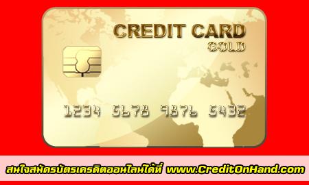 บัตรเครดิต|Credit Card