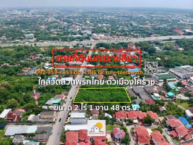 ขายที่ดินเมืองนครราชสีมา หน้าวัดสวนพริกไทย ขนาด 2 ไร่ 1 งาน 48 ตร ว ที่ดินติดถนน2ด้านใกล้มอเตอร์เวย์