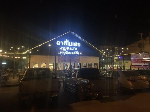 เซ้งร้านอาอี๋โมเฮย หมูกระทะ & ชาบู สาขาบุรีรัมย์ และสาขาขอนแก่น