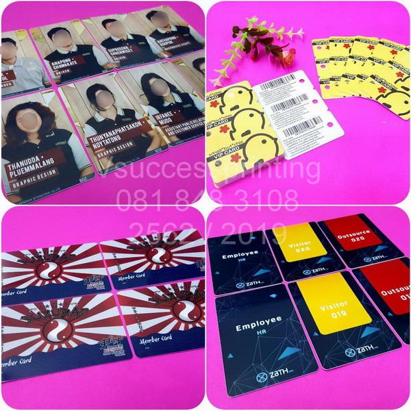 บัตรพนักงาน บัตรสมาชิก บัตรจอดรถ บัตรข้าราชการ บัตร บัตรนักเรียน บัตรร้านอาหาร