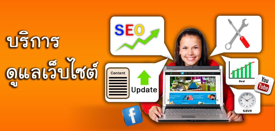 ให้บริการการตลาดออนไลน์ ดูแลเว็บไซต์