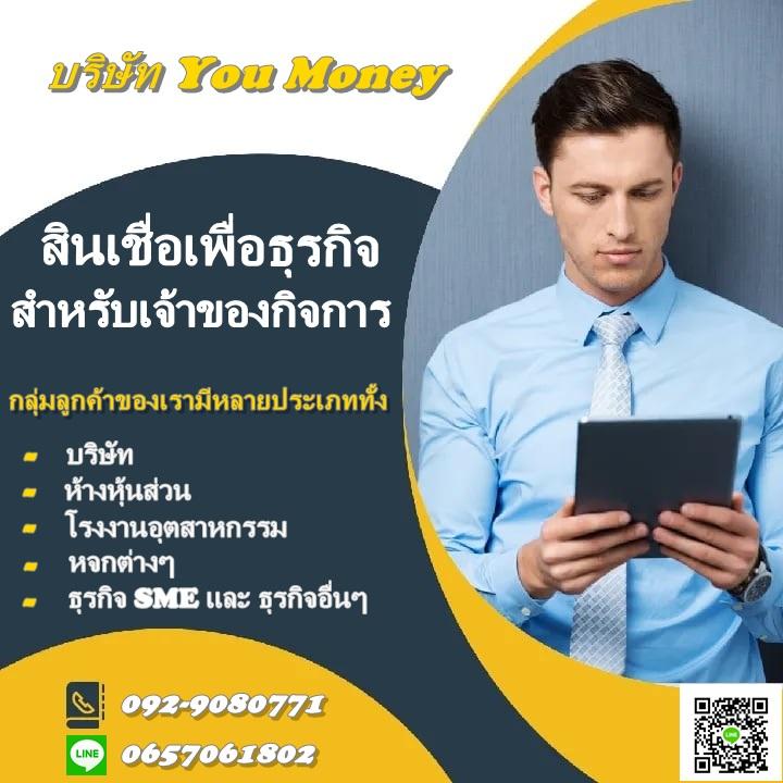 สินเชื่อ เงินด่วน SME บริษัท You Money   0929080771