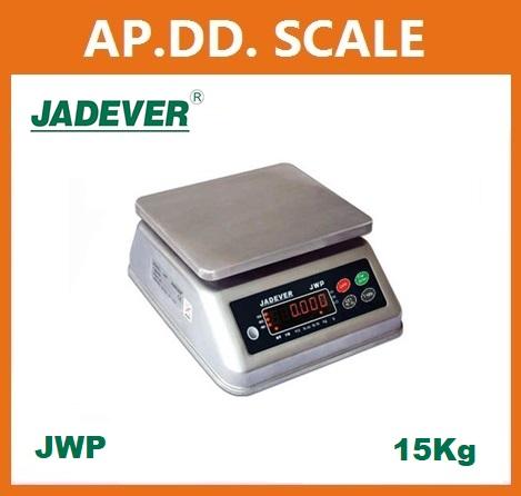 เครื่องชั่งกันน้ำ 15kg ยี่ห้อ JADEVER รุ่น JWP ราคาถูก