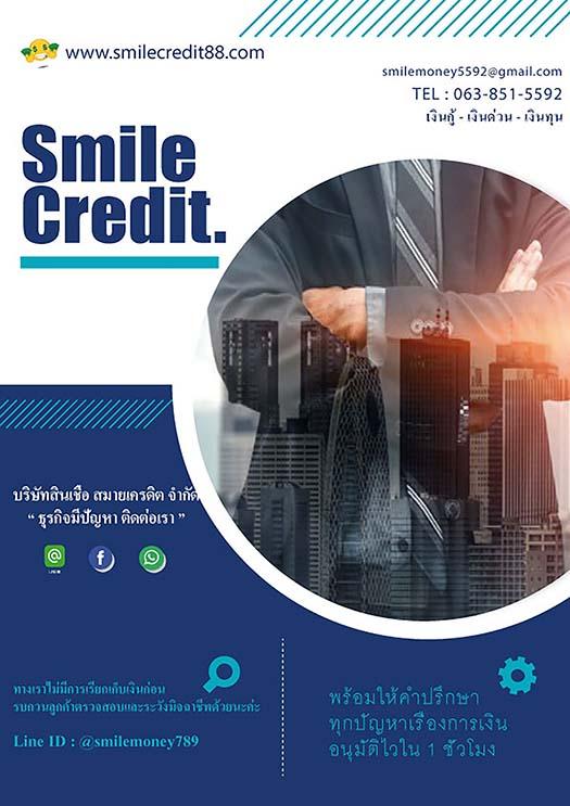 เงินด่วน เงินทุน ทันใจ อนุมัติไว สำหรับเจ้าของกิจการ  063-8515592