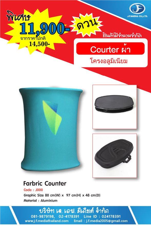 Counter Fabric เคาน์เตอร์ผ้าโครงอลูมิเนียม Counter คุณภาพดี ลดราคาพิเศษ 11900 โทร 0819879198