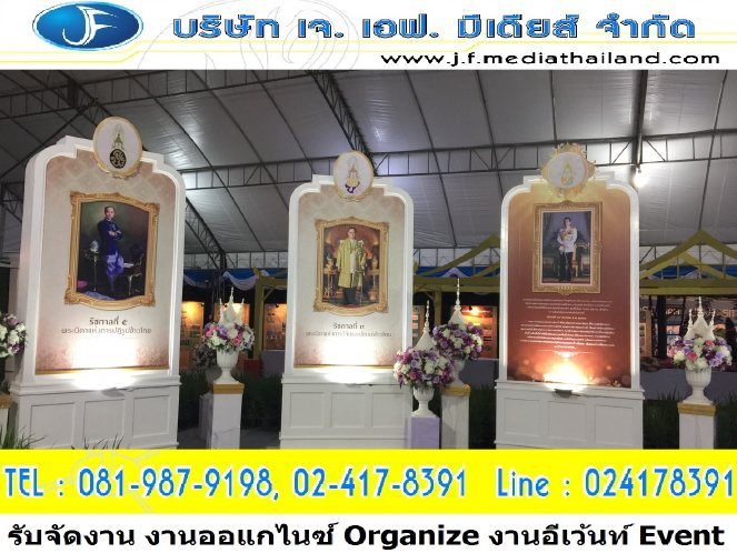 บริษัทออแกไนซ์ Organizer จัดงานออกบูธ รับจัดงานอีเว้นท์ Event  งานแสดงโชว์สินค้า ออร์กาไนเซอร์ ออกาไนท์ 0819879198