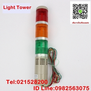 Industrial Tower Signal Light
