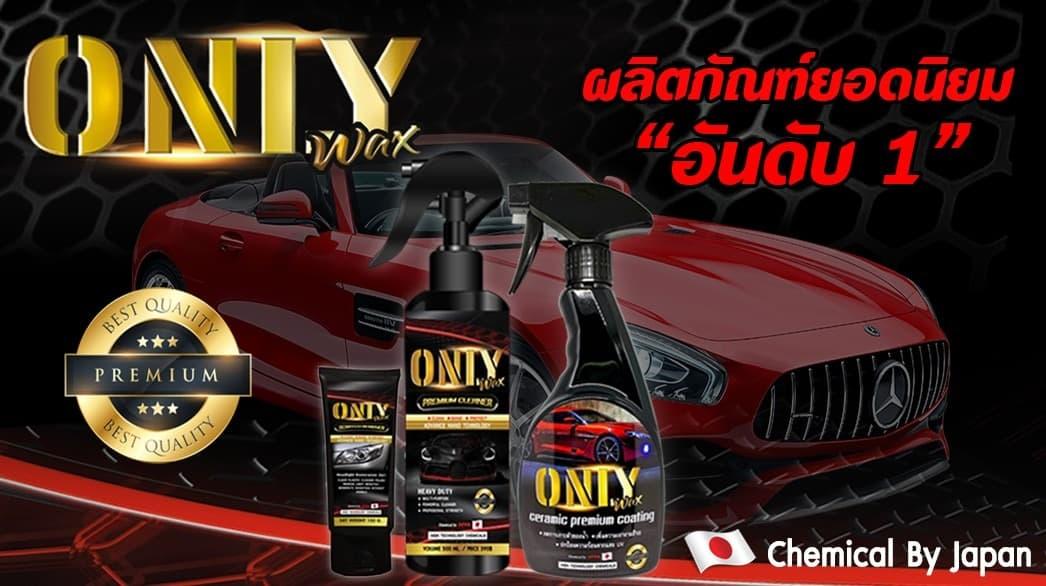 ผลิตภัณฑ์ดูแลรถยนต์ แบรนด์ Only Wax