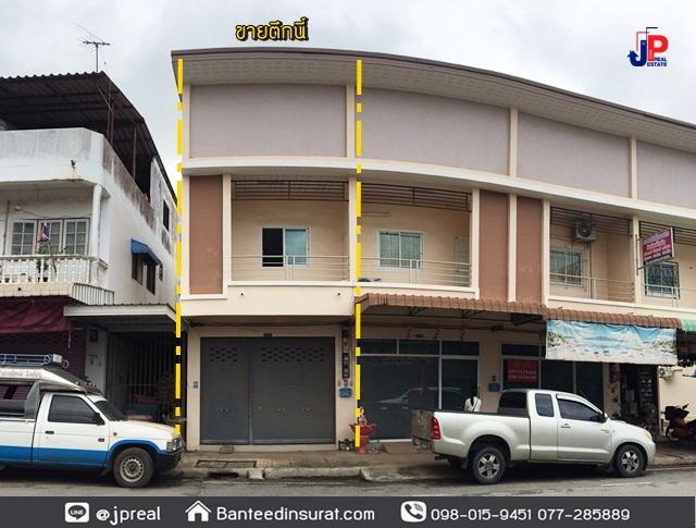 ขาย ตึก 2ชั้น ถนนอำเภอ สุราษฎร์ธานี 19.6วา 1นอน 2น้ำ สภาพดีมาก เหมาะทำธุรกิจ มีพื้นที่เหลือด้านหลัง