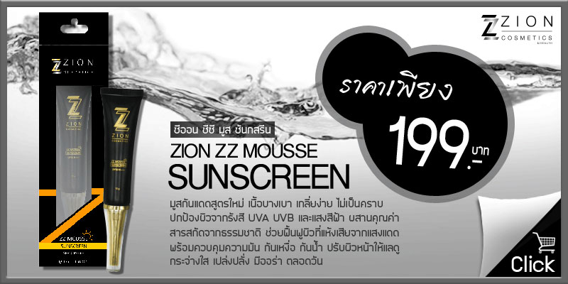 ZIONZZ ซีออน เครื่องสำอางอาหารเสริม High quality คอลลาเจน ครีมกันแดด คุณภาพ
