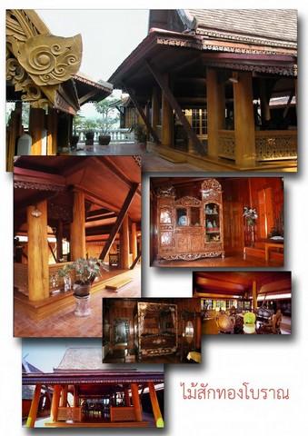 ขายบ้านทรงไทย ไม้สักทองทั้งหลัง สวยมาก ๆ ทำเลดี ในเนื้อที่ 499 ตรว. ลำพูน